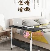 升降桌 摺疊桌可行動簡易升降筆記本電腦床上懶人桌家用電腦桌床邊學習桌T