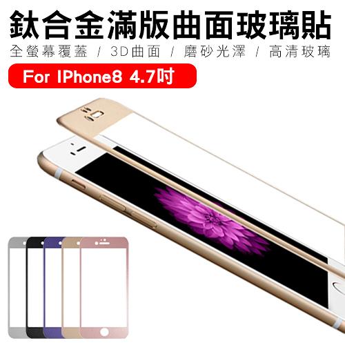 【marsfun火星樂】鈦合金全滿版曲面玻璃 iPhone 8 鋼化玻璃貼 4.7 吋 磨砂 3D滿屏 鋼化膜 玻璃貼 滿版