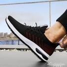 2020新款夏季男鞋男士運動休閒韓版透氣網鞋百搭跑步潮鞋網面布鞋 黛尼時尚精品