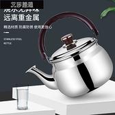 水壺 不銹鋼加厚水壺鈦金鳴笛壺燒水壺家用煤氣大容量天燃氣電磁爐通用