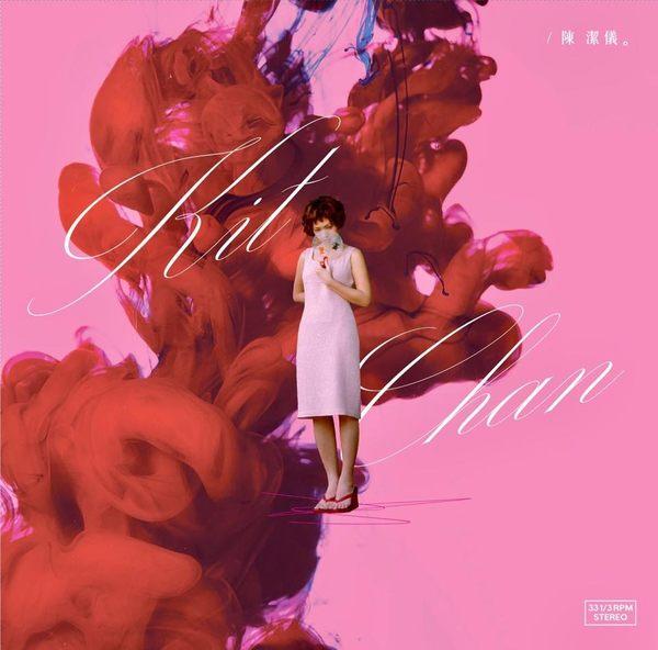 【停看聽音響唱片】【黑膠LP】陳潔儀Kit Chan (水晶膠限量版)