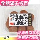 日本產 紀州產南高梅 大顆熟粒 減鹽 260g 鹽分5% 醃漬梅干 日本漬物 下酒菜【小福部屋】