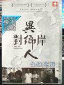 影音專賣店-P07-331-正版DVD-華語【對岸異鄉人】-夢想在彼岸 現實在此端