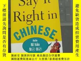 二手書博民逛書店say罕見it right in chinese(1)Y2596