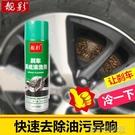 除锈神器 汽車剎車盤清洗劑碟剎清潔保養消音去異響剎車片卡鉗除銹防銹套裝 快速出貨