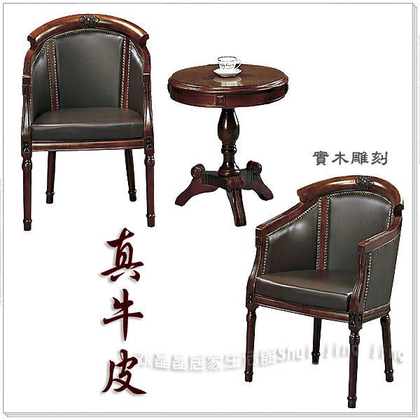【水晶晶家具/傢俱首選】實木雕刻牛皮休閒桌椅組﹝一桌二椅﹞~~可拆售SB8125-3