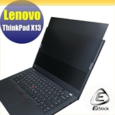 【Ezstick】Lenovo ThinkPad X13 筆記型電腦防窺保護片 ( 防窺片 )