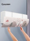 空調擋風板防直吹冷氣出風口檔板月子遮導風罩壁掛式通用免安裝 果果輕時尚