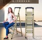 創步鋁合金家用摺疊梯子室內加厚人字梯多功...