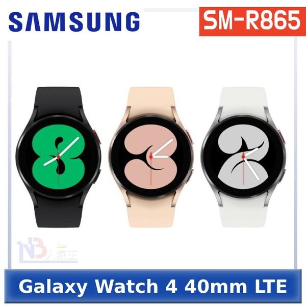【登錄送彈性運動錶帶】SAMSUNG Galaxy Watch4 SM-R865 40mm (LTE)