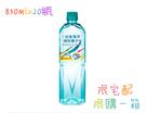 台鹽 海洋鹼性離子水850mlx20瓶 ...