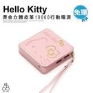 Kitty 行動電源 10000mAh 燙金皮革 行動充 移動電源 立體 雙孔USB 2.1A 粉紅 充電器