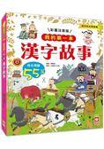 我的第一本:漢字故事