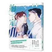Be Loved in House約‧定~I Do影視改編小說