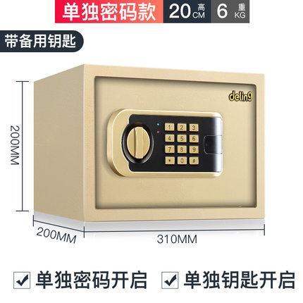 保險櫃 保險櫃家用小型保險箱指紋密碼迷你床頭全鋼入牆防盜保管箱隱形【全館免運】