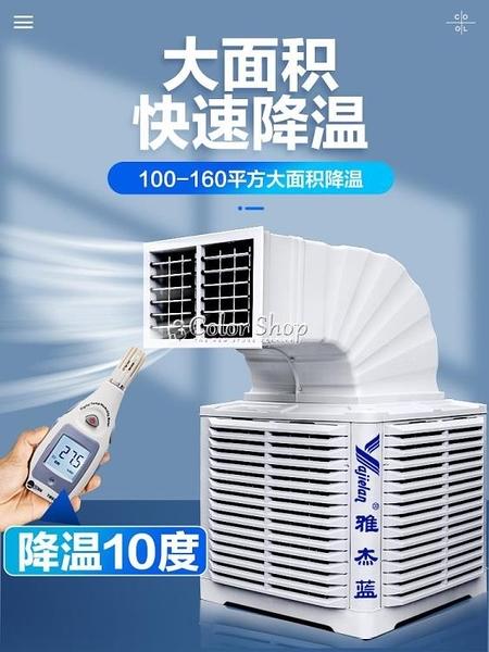 雅杰藍工業冷風機商用水空調環保水冷空調養殖工廠房用單制冷風扇 紓困振興 YYP