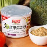 【鮮食優多】紅布朗三色蔬果鮮味粉6罐