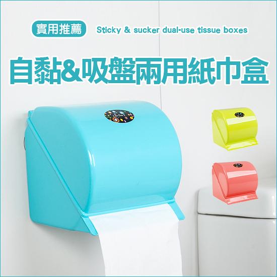 自黏式&吸盤兩用紙巾盒 黏貼 衛生紙 捲紙 廁所 免打孔 多色 浴室 創意【M153】米菈生活館