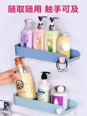 置物架衛生間浴室置物架壁掛式墻上免打孔洗漱臺收納架洗手間廁所三角架 町目家
