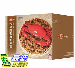 [COSCO代購 需低溫宅配] C125039 GLUTINOUS RICE WITH CRAB 享點子冷凍沙公麻油米糕1230公克