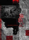 橫斷記:臺灣山林戰爭、帝國與影像