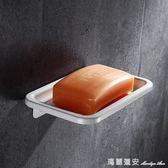 免打孔太空鋁肥皂盒香皂盒北歐肥皂架香皂架 白色衛生間皂碟皂網 瑪麗蓮安