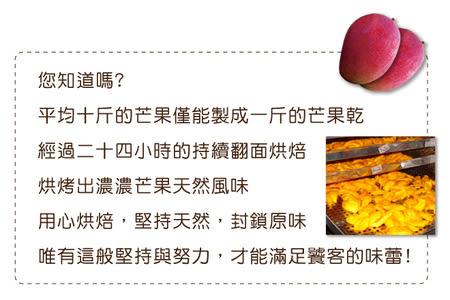 枋山【愛文芒果乾】完全無添加~超人氣團購美食