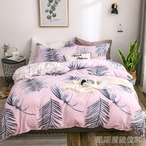 床裙四件套網紅款水洗棉宿舍被子三件套學生被單床裙四件套床單人床上用品 母親節禮物
