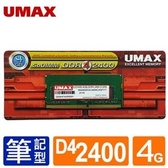 【綠蔭-免運】UMAX NB-DDR4 2400 /4G 筆記型RAM