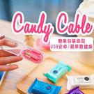 糖果包裝造型USB數據線三入組(可混搭)