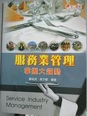 【書寶二手書T6/大學商學_FL2】服務業管理:掌握大趨勢2/e_鄭紹成