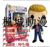 楓城動漫POP02#特朗普川普美國總統公仔模型手辦擺件