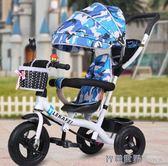 兒童三輪車手推腳踏車可騎行防側翻1-3-6寶寶童車小孩自行車 智聯ATF