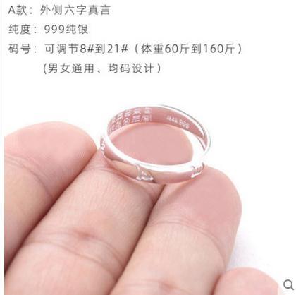 心經戒指雙面雕刻999純銀戒指高純度足銀六字真言戒指男女款心經活口戒指春季新品
