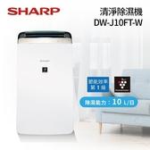 結帳優惠↙ SHARP 夏普 除濕能力10公升 衣物乾燥 空氣清淨除濕機 DW-J10FT-W