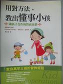 【書寶二手書T2/親子_KDF】用對方法,教出懂事小孩_李永怡, 伊麗莎白.潘特利