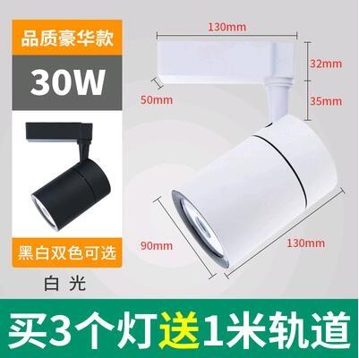 射燈led軌道燈cob服裝店商用背景燈 cf