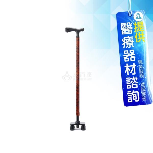 來而康 Merry Sticks 悅杖 醫療用手杖 方便上下樓梯之迷你四腳杖 MS-802MQC 拐杖 手杖 贈拐杖支撐夾