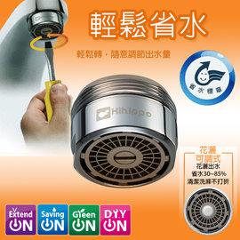 金德恩 台灣製造 花灑型出水可調式省水器HP155附軟性板手/水龍頭/外牙型/省水閥/節水器