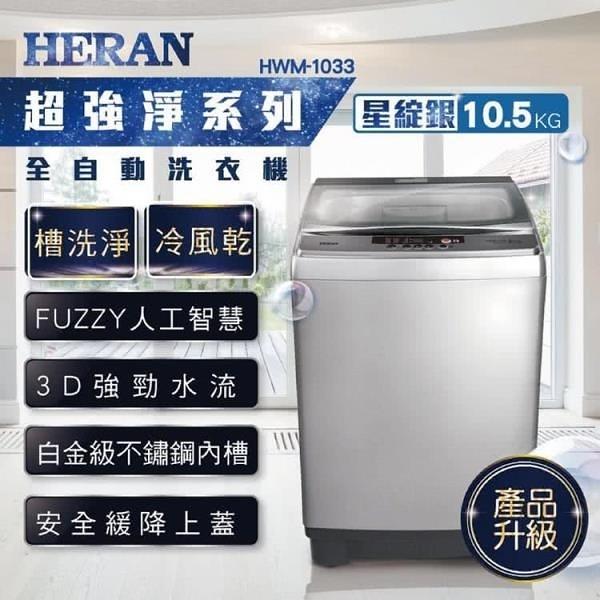 【南紡購物中心】HERAN禾聯 10.5kg 第三代雙效升級直立式定頻洗衣機-星綻銀(HWM-1033)