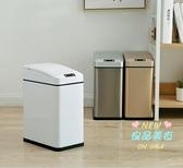 感應垃圾桶 衛生間垃圾桶窄款夾縫廁紙簍有蓋廁所家用簡約智慧自動感應式T 4色