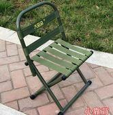 折疊椅靠背馬扎便攜釣椅小凳子折疊凳板凳戶外軍工馬札igo 法布蕾輕時尚