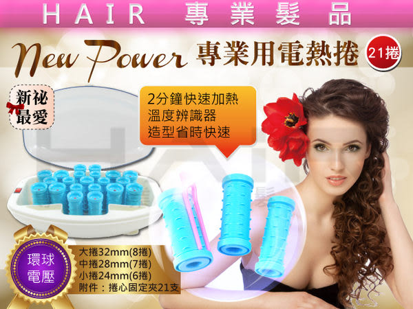NEW POWER 專業用電熱捲 (21捲組)(環球電壓)電棒捲度 【HAiR美髮網】