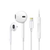 蘋果 原廠品質 Lightning 線控耳機 EarPods 麥克風 聽音樂 iPhone 11 Pro Max XR XS iX i8 i7
