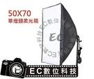 【EC數位】快拆單燈無影罩組 補光燈罩組 50X70公分 持續燈柔光箱 E27 攝影棚燈組 附燈座
