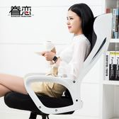 電腦椅家用辦公椅子升降轉椅網布職員椅人體工學時尚【中秋8.8折】