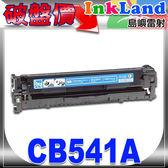 HP CB541A / No.125A藍色相容碳粉匣【適用】CM1300/1312/CP1210/1215/1510/1515