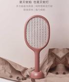 素樂立式電蚊拍P1家用強力鋰電池多功能電蠅打蒼蠅滅蚊子拍 青山市集
