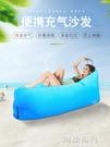 充氣沙發 戶外網紅單人充氣床充氣口袋沙發空氣床墊懶人沙發袋氣墊床便攜式 阿薩布魯