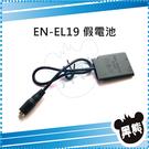 黑熊館 EN-EL19 假電池 ENEL19 EP-62G S2700 S2750 S2800 S3100